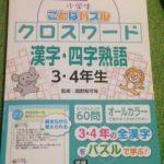 小学生漢字問題集おすすめ|楽しみながら覚えれたら良いと思いませんか?