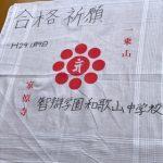 大阪堺市の家原寺へ受験の合格祈願に行って来ました