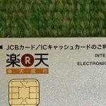 インターネットでのお買い物はクレジットカードではなくデビッドカードを作りました