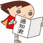小学生の通知表は三段階|一年生と五年生