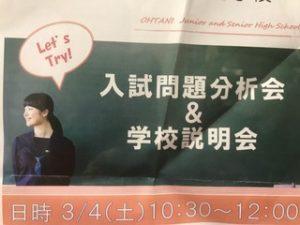 大谷中学校医進コース