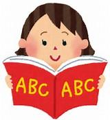 2020年小学校授業変わるタブレット英語