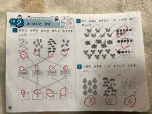 小学1年生中学受験