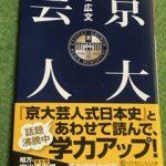 京大芸人を読んだ感想|相方菅さんが宇治原さんの学生時代を書いた著書です