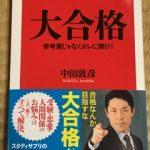 オリラジ中田さんの大合格参考書じゃなくオレに聞け!を読みました