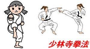 少林寺拳法演武大会