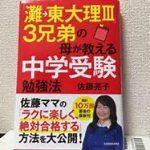 佐藤亮子さんの本の感想|灘→東大理Ⅲ3兄弟の母が教える中学受験勉強法