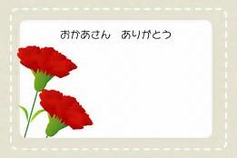 母の日プレゼントアンケート
