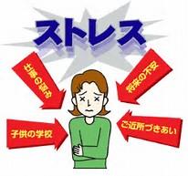 ストレスアトピー子供悪影響