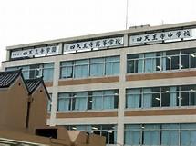 四天王寺中学校平成30年度中学入試説明会等日程予定