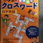 馬渕教室公開模試国語の敗因 四字熟語と漢字が原因と判明