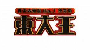 東大王都道府県スペシャル感想