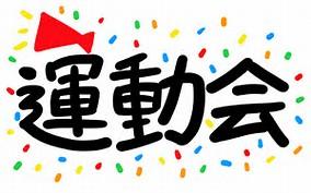 運動会お弁当小学6年生最後