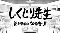 しくじり先生オリラジ中田ピタゴラスの定理感想