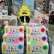 うんこ漢字ドリル6年生