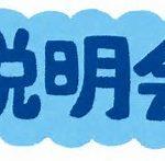 第6回私立中学校高等学校進学相談会&説明会 大阪府堺市の堺市産業振興センターで開催