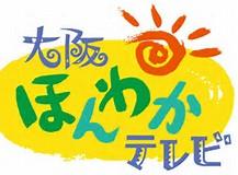 大阪ほんわかテレビ感想
