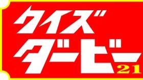 宮崎美子クイズ女王才色兼備
