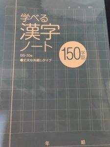 中学受験理科漢字練習帳