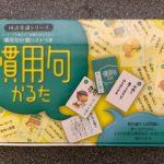 中学受験国語慣用句対策|慣用句かるたを購入しました