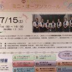 帝塚山学院中学校ミニ・オープンスクール 2017年7月15日開催
