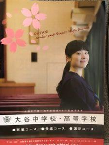 大谷中学校公開授業2017年6月24日(土)に参加