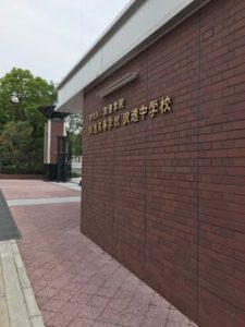 浪速中学校オープンスクール2017年6月24日(土)