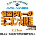 2017年夏休みの子供の映画はミニオンで|7月28日に次女が見に行きます