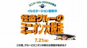 2017年夏休み子供映画ミニオン