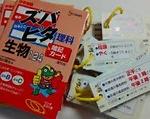 中学受験ズバピタ暗記カード地学を購入|我が家の活用方法