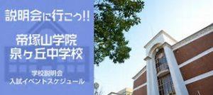 帝塚山学院泉ヶ丘中学校中学校説明会算数入試トライアル