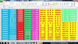 中学受験スケジュール管理表ホワイトボードスケジュールエクセルアプリ