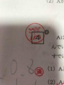 小学生国語算数理科問題集
