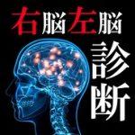 右脳と左脳の構造働きの違いにタイプ診断|右利きと左利き・日本人と外国人の違いとは?