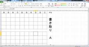 中学受験漢字勉強方法