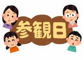 小学校日曜参観6年生2年生