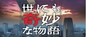 世にも奇妙な物語感想2017秋の特別編
