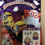 ハロウィンの市販のお菓子メーカー配るのに適したものは?|子ども達が遊びに来た時のも出せるもので