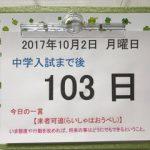中学受験国語の漢字ことわざ四字熟語が苦手な長女|入試本番まで103日現在