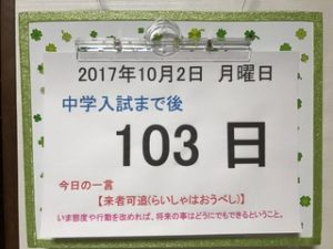 中学受験国語漢字ことわざ四字熟語苦手