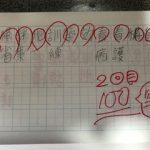 中学受験漢字の勉強方法|国語が苦手な長女でも何とか出来ています