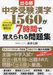 出る順「中学受験」漢字1560が7時間で覚えられる問題集の徹底