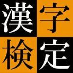 漢字検定を目指す|我が家の3人