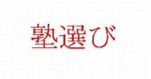 中学受験個別塾集団塾経験