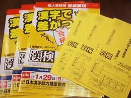 漢字検定を目指す