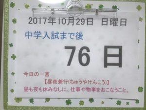 五ツ木駿々堂中学進学学力テスト会