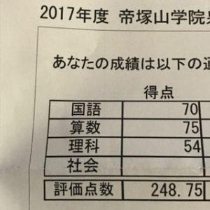 帝塚山学院泉ヶ丘中学校プレテスト結果