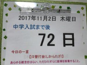 帝塚山学院泉ヶ丘中学校プレテスト前日
