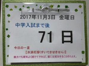 帝塚山学院泉ヶ丘中学校プレテスト当日