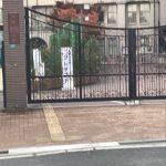 大谷中学校プレテスト保護者説明会に参加|11月11日